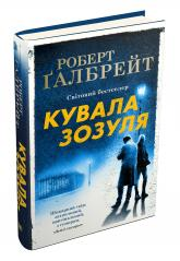 купити: Книга Кувала зозуля