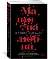купить: Книга Машина любви