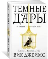 купить: Книга Темные Дары. Книга 1. Золотая клетка