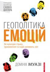 купить: Книга Геополітика емоцій