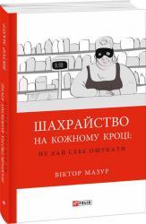 купити: Книга Шахрайство на кожному кроці: не дай себе ошукати
