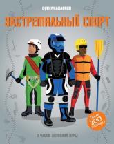 buy: Book Экстремальный спорт
