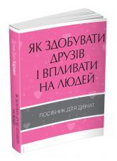 купити: Книга Як здобувати друзів і впливати на людей. Поcібник  для  дівчат