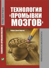 купити: Книга Технология промывки мозгов