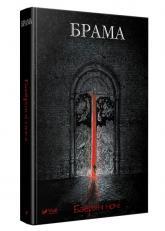 купити: Книга Брама. Багряні ночі