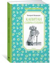 buy: Book Капитан Соври-голова