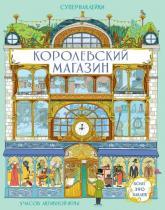 купить: Книга - Игрушка Королевский магазин