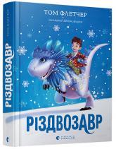 купити: Книга Різдвозавр