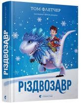 buy: Book Різдвозавр