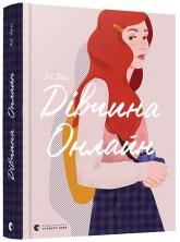купить: Книга Дівчина Онлайн