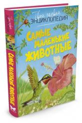 buy: Book Самые маленькие животные