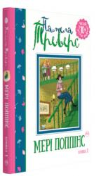 купити: Книга Мері Поппінс (книга 1)