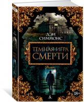 buy: Book Темная игра смерти