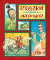 купити: Книга Сказки разных народов