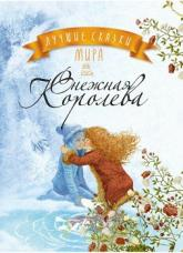 купити: Книга Лучшие сказки мира: книга 5.  Снежная Королева