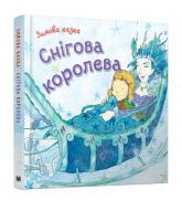 buy: Book Снігова королева
