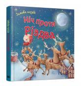buy: Book Ніч проти Різдва