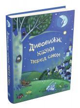 купить: Книга Дивовижні казки перед сном