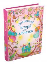 купити: Книга Дивовижні історії для дівчаток