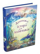 купити: Книга Дивовижні історії для хлопчиків