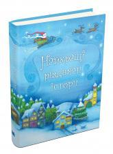 купити: Книга Найкращі різдвяні історії