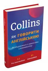 купить: Книга Collins: як говорити англійською. Розбираємося з нюансами слововжитку