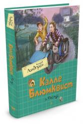 buy: Book Калле Блюмквист и Расмус