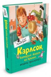 купить: Книга Карлсон, который живёт на крыше, опять прилетел