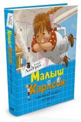 buy: Book Малыш и Карлсон, который живёт на крыше