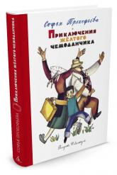 купити: Книга Приключения жёлтого чемоданчика