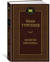 купити: Книга Записки охотника