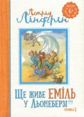 купити: Книга Ще живе Еміль у Льонеберзі. Книга 3