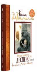купити: Книга Пригоди мишеняти Десперо. Книга 3. Історія Міґері-Свинки