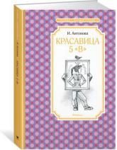 buy: Book Красавица 5 «В»
