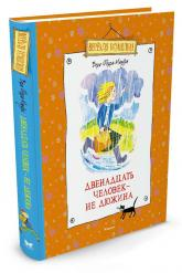 buy: Book Двенадцать человек - не дюжина