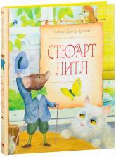 купить: Книга Стюарт Литл