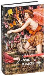 купить: Книга Ангелы и насекомые