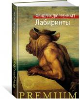 купить: Книга Лабиринты