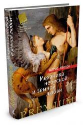 купить: Книга Механика небесной и земной любви