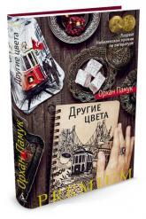 купить: Книга Другие цвета