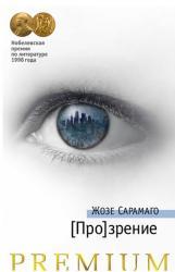 купить: Книга [Про]зрение