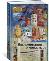 купить: Книга Воспоминания о монастыре