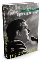 купить: Книга Представление
