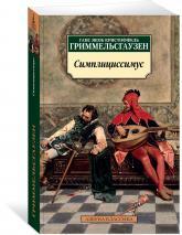 купить: Книга Симплициссимус
