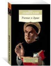 купити: Книга Учение о душе
