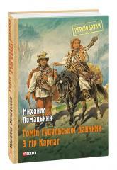 купити: Книга Гомін гуцульської давнини. З гір Карпат
