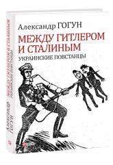 купити: Книга Между Гитлером и Сталиным. Украинские повстанцы
