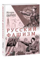 купити: Книга Русский фашизм