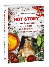 buy: Book Hot Story. Неймовірні пригоди прянощів у світі людей