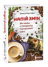 buy: Book Напій змін. Як кава створила сучасний світ